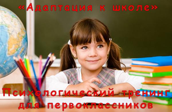 Психологический тренинг «Адаптация к школе» для первоклассников