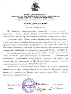 Выписка из протокола № 014 от 25.08.2005