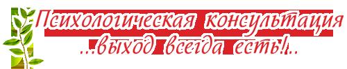 Психологическая консультация, г. Сергиев Посад