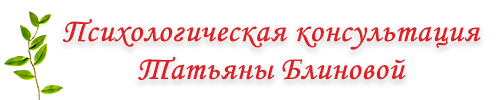 Психологическая консультация Татьяны Блиновой